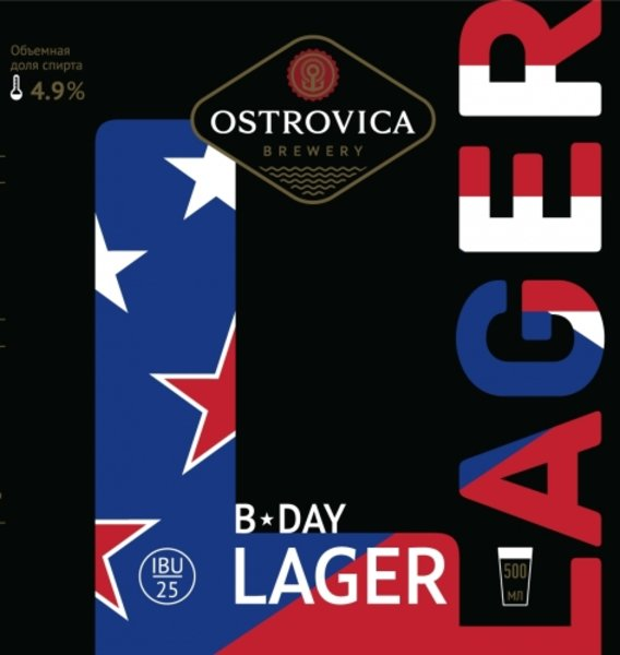 B-DAY LAGER, светлое